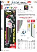 六角棒スパナ テーパーヘッド カラーレンチ TLC-S9N 表紙画像
