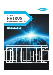NATRUS(ナトラス)引き戸シリーズ【業界トップクラスの安全性】 表紙画像