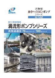 ■水中ポンプ■水中ハイスピンポンプ U/UZ(汚物用) / 鶴見製作所 表紙画像