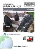 排出型大型土のう『Q-BAG』