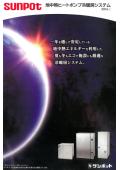 冷暖房システム『地中熱ヒートポンプ冷暖房システム』