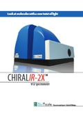 円二色性分光計『ChiralIR-2X』