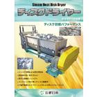 特許取得の機構を持つ間接加熱式乾燥機『ディスクドライヤー』製品カタログ 表紙画像
