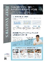 データ分析『DEEP ANALYTICS』 表紙画像