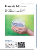 超保水ブロック『グリーンビズ G-tt』 表紙画像
