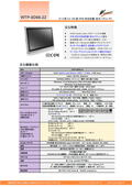 完全防塵・防水ファンレス・21.5型フルHD版Apollo Lake Celeron版パネルPC『WTP-8D66-22』 表紙画像