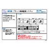 Tcc-F010 プラント制御監視システム.jpg