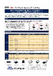 Load社 ワイヤレス・センシング・システム  表紙画像