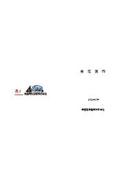 東西電気産業株式会社『会社案内』2021最新! 表紙画像