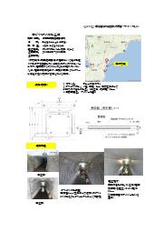 コンクリート構造物の補修・補強用 格子鋼板筋『グリッドメタル』※施工実績 表紙画像