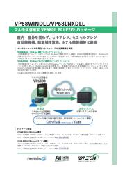 マルチ決済端末 VP6800 PCI P2PEソリューションパッケージ 表紙画像