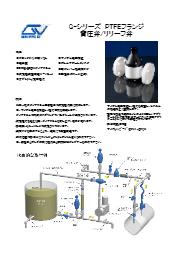 (Griffco) Gシリーズ PTFEフランジ背圧弁/リリーフ弁 表紙画像