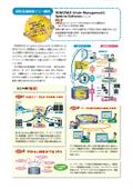 ソフトウェア『RCM System Softwareシリーズ』
