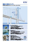 橋梁工事用ゴンドラ