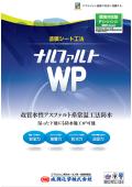一液型塗膜防水剤 「ナルファルトWP」 製品カタログ