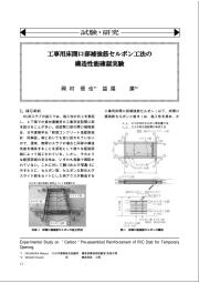 【試験・研究結果】工事用床開口部補強筋セルボン工法の構造性能確認実験 表紙画像