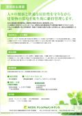 株式会社ナショナルメンテナンス 『環境衛生事業』