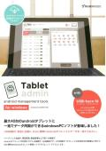 Androidタブレット管理ソフト『タブレット・アドミン』