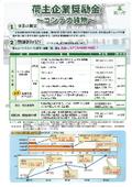 【資料】荷主企業奨励金~コンテナ貨物~