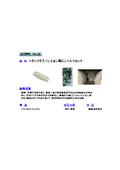 チューブフォーミング加工事例集(15) 表紙画像