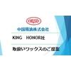 中国精油 KH社 パラフィンワックス紹介 20201110.jpg
