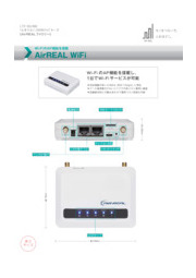 WiFiのAP機能を搭載! AirREAL WiFi 表紙画像