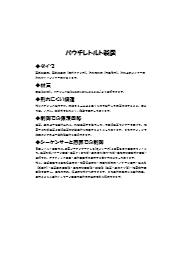 『全自動レトルト殺菌装置』資料 表紙画像