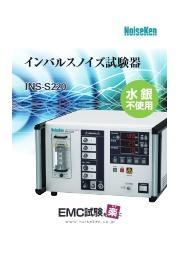 インパルスノイズ試験器『INS-S220』 ※新製品 表紙画像