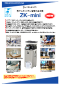 強アルカリイオン電解水生成機ZK-miniシリーズ:蔵王産業