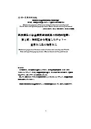 """【技術資料】ネジ向け規格""""炭素鋼及び合金鋼製締結部品(ナット)の機械的性質""""の解説ハンドブック 表紙画像"""