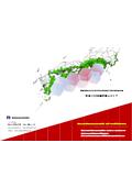 BCP計画補完情報「南海トラフ地震対策UNIT」 表紙画像