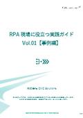 RPA 現場に役立つ実践ガイド Vol.01【事例編】