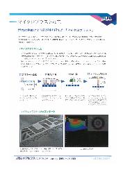 マイクロブラスト加工 表紙画像