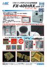 3次元X線検査装置『FX-400tRX with CT』 表紙画像