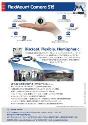 監視カメラ FlexMount Camera S15 表紙画像