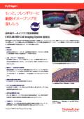 蛍光顕微鏡『EVOS M7000 imaging system』