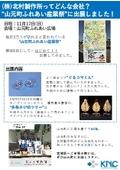 第9回山元町ふれあい産業祭での様子
