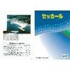 セッカール A3【2006】.jpg