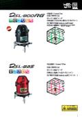 オートラインレーザー『DSL-92S』【カタログ】 表紙画像