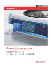 製品カタログ『ハイスループットユニバーサル遠心機 Sorvall X4 Proシリーズ』 表紙画像