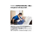 アシストスーツ『楽衛門』無料試着会を開催!介護歴3ヶ月の初心者の方や小柄の女性にも大好評! 表紙画像