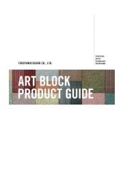 『ART BLOCK PRODUCT GUIDE』 表紙画像