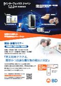 インターフェックスジャパン出展告知資料