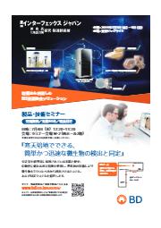 インターフェックスジャパン出展告知資料 表紙画像