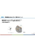 【事例】既存設備に合わせたプローブ設計(狭スペース)