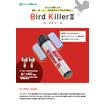 【鳥の鳥害対策】バードキラー2 Bird Killer2 表紙画像