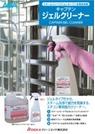 洗浄剤『キャプテンジェルクリーナー』 表紙画像