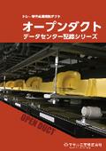 『オープンダクト』データセンター配線シリーズ