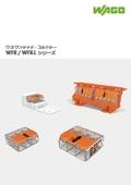 ワゴ ワンタッチ・コネクター『WFR/WFR-L シリーズ』