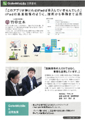 【Gate4Mobile活用事例】株式会社竹中土木